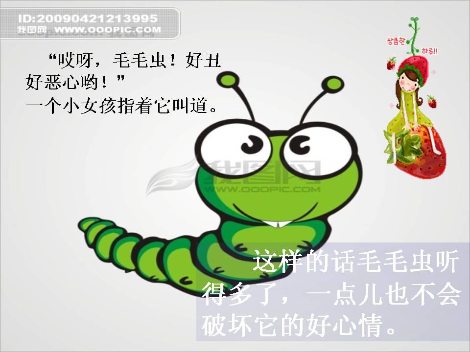 毛虫与蝴蝶故事图片 教育在线 Powered by Discuz